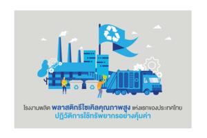 GC และ ALPLA ร่วมทุนผลิตเม็ดพลาสติกรีไซเคิลคุณภาพสูง