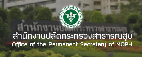 🔊🔊สำนักงานปลัดกระทรวงสาธารณสุข เปิดสอบบรรจุ เพื่อรับราชการ ตำแหน่งพยาบาลวิชาชีพปฏิบัติการ ( 7 เมษายน - 13 เมษายน 2563 )