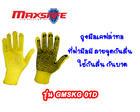 ถุงมือเคฟล่าลายจุด  GMSKG01D