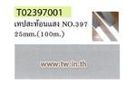 เทปสะท้อนแสงNO.397 25mm.(100m.)