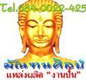 ปางพระพุทธรูปประจำปีเกิด