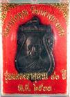 เหรียญหลวงพ่อพุฒ วัดกลางบางพระ อายุครบ๘๐ปี นครปฐม ปี๓๓