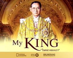 พระราชประวัติ และพระราชกรณียกิจของพระบาทสมเด็จพระเจ้าอยู่หัวภูมิพลอดุลยเดช