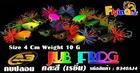 กบปลอม JUB FROG คละสี(เรซิ่น)