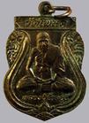 เหรียญรุ่น๑ หลวงปู่จำลอง วัดโพนคู่ จ.อุตรดิตถ์ ปี๓๕