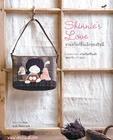 หนังสือShinnie Love งานควิลท์ชิ้นเล็กของชินนี่ แปลไทย สำนักพิมพ์แมลงปอ