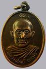 เหรียญรุ่น๑ หลวงพ่อเป้ ภาวโร วัดบึงบัวใน จ.พิจิตร 2541