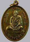 เหรียญเจริญพร อายุ๙๓ปี หลวงปู่คำ จนติโก วัดห้วยโป่ง จ.แพร่ ปี๕๓