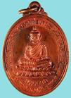 เหรียญหลวงพ่อเกษร วัดสว่างอารมณ์ (ราไวย์ ) จ.ภูเก็ต ปี๕๓