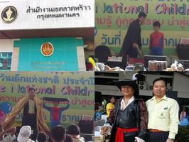 สำนักงานเขตลาดพร้าวจัดงานวันเด็กในวันเสาร์ที่ 10 ม.ค. 2558