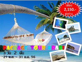 Package Tour Krabi 3  �ѹ  2  �׹
