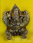 พญาครุฑ มหาจักรพรรดิ์(5) เปิดโลก รุ่น จอมราชันย์ ครูบาแบ่ง วัดโตนด นครราชสีมา เนื้อ สัมฤทธิ์ผิวไฟ