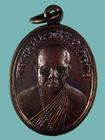 เหรียญรุ่นแรก หลวงพ่อ ม.ล.ทวีศักดิ์ วัดป่าสมเด็จ จ.มุกดาหาร