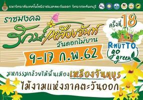 งานราชมงคลรักษ์เหลืองจันท์ วันดอกไม้บาน ครั้งที่ 18