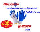 ถุงมือผ้าเคลือบยางสีน้ำเงิน  GMS301B