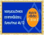 กองทุนรวมบัวหลวงตราสารหนี้ชนิดระบุวันครบกำหนด 46/12 เปิดขายวันที่ 17 - 22 ตุลาคม 2555