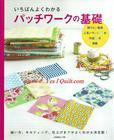 หนังสืองานฝีมือญี่ปุ่น พื้นฐานการต่อผ้า