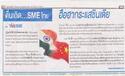 กระแสชินเดีย/9  กระแสหลักของไทยกับภูมิภาคเอเชียในทศวรรษนี้