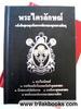 หนังสือธรรมะ-พระไตรลักษณ์-หนังสือชุดหมุนล้อธรรมจักรของพุทธทาส