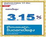 ธนาคารเกียรตินาคินเสนอ เงินฝากประจำ 13 เดือน ดอกเบี้ย 3.15% ต่อปี ฝากขั้นต่ำ 5,000บาท วันนี้-30 เม.ย.57
