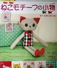 หนังสืองานฝีมือ DIY for CAT Lover พิมพ์ไต้หวัน
