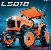 งานเปิดตัว L5018 พลังแห่งอนาคต