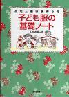 หนังสืองานฝีมือญี่ปุ่น พื้นฐานการตัดเย็บเสื้อผ้าเด็ก Basic Note on Sewing Kid Wear