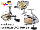 รอก Daiwa Crossfire 3iB