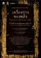 งานสัมมนาวิชาการระดับชาติ เรื่อง �เครื่องรางของขลัง วัฒนธรรมชาวพุทธในสุวรรณภูมิ�