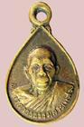 เหรียญพระครูถาวรธรรมสาร วัดลาดทราย ปี๒๗ จ.อยุธยา