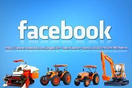 บริษัท คูโบต้าเพชรบูรณ์ จำกัด เปิดตัว Facebook จำหน่ายสินค้ามือสอง KUBOTA