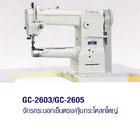 จักรกระบอกเย็บตรง / กุ้น กระโหลกใหญ่ Typical GC-2603 / GC-2605