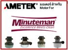 มอเตอร์ Ametek สำหรับ เครื่อง Minuteman