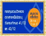 กองทุนรวมบัวหลวงตราสารหนี้ชนิดระบุวันครบกำหนด 41/12 และ 42/12 เปิดขายวันที่ 26 กันยายน - 2 ตุลาคม 2555
