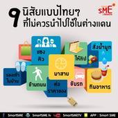 10 นิสัยแบบไทยๆที่ไม่ควรนำไปใช้ในต่างประเทศ