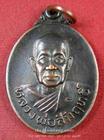 เหรียญฉลองสมณศักดิ์(8) หลวงพ่อสัมฤทธิ์ วัดถ้ำแฝด กาญจนบุรี ปี 2537