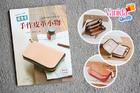 หนังสืองานกระเป๋าหนัง Leather Craft