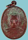 เหรียญพระครูสันติยาภินันท์ หลวงพ่อกมล วัดนากลาง จ.พังงา