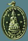เหรียญหลวงปู่บุญเรือง สำนักสงฆ์  จ.มุกดาหาร อายุ๗๙ปี