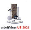 ชุดอะไหล่ชักโครกครบชุด USA2002