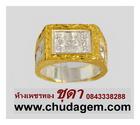 แหวนหลวงปู่ดู่เลี่ยมทอง