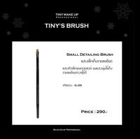 SMALL DETAILING BRUSH
