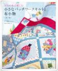 หนังสืองานฝีมือญี่ปุ่น Colorful patchwork
