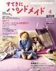 หนังสืองานฝีมือญี่ปุ่นมือสอง NHK งานฝีมือ DIY กระจุกกระจิกนานา  สภาพ 90%