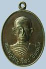 เหรียญ หลวงพ่อบุญเรือง วัดรีนิมิตร ปราจีนบุรี ปี๒๑
