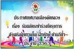 0163  ประกาศรับสมัครเข้าร่วมโครงการส่งเสริมสุขภาพและฝึกทักษะด้านกีฬา ประจำปี 2563