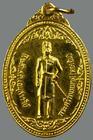 เหรียญที่ระลึกสร้างอนุสาวรีย์พระศรีพนมมาศ(ทองอิน) ปี20จ.อุตรดิตถ์