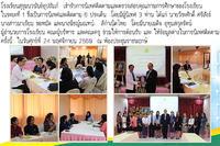 24 พ.ย.2560 นิเทศตรวจสอบคุณภาพการศึกษาจากหน่วยงานต้นสังกัด