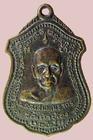 เหรียญพระครูสุมนเมธากร วัดเก้าห้อง อยุธยา ปี๒๕