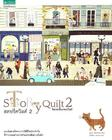 หนังสืองานฝีมือ Story Quilt 2 วันเวลาในงานควิลต์ by Yukari แปลไทย สำนักพิมพ์ Amarin